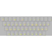 Klistermärken till tangentbordet - kyrilliska RUSSIAN - gula text